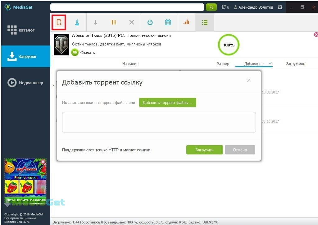 Скачать MediaGet для Windows 10 бесплатно на русском языке