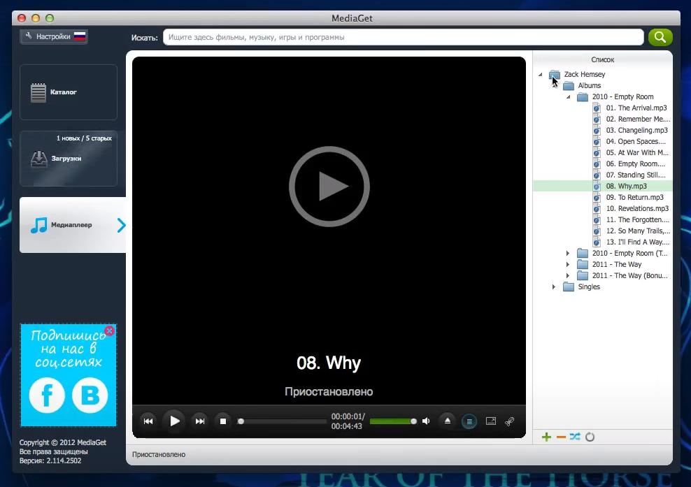 Скачать MediaGet для Mac OS