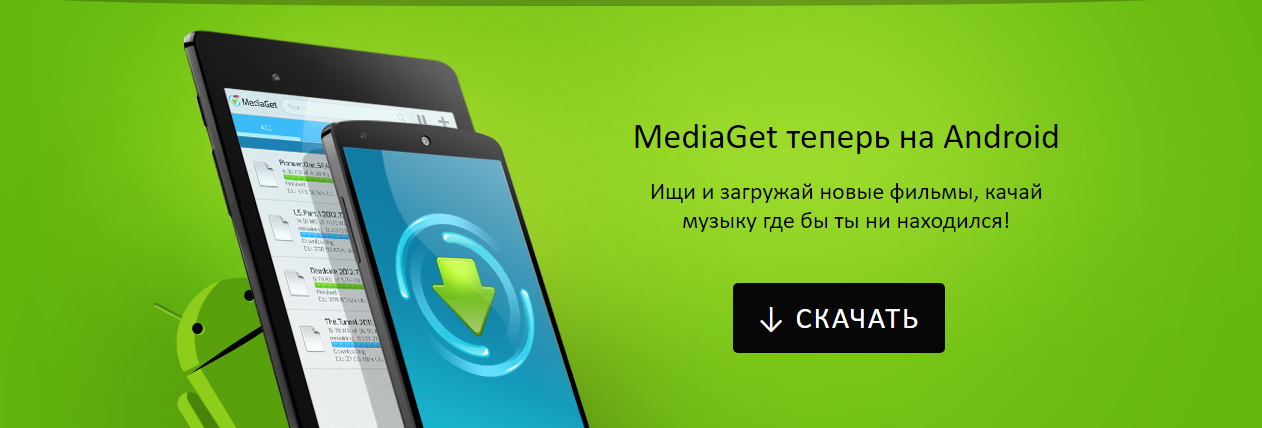 android-mediaget