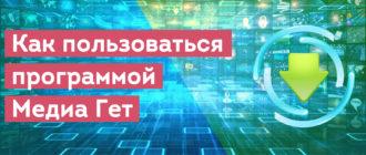 kak-polzovatsya-programmoy-mediaget
