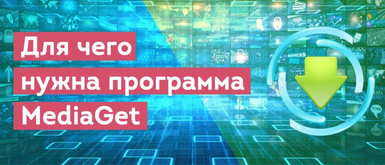 media-get-o-programme
